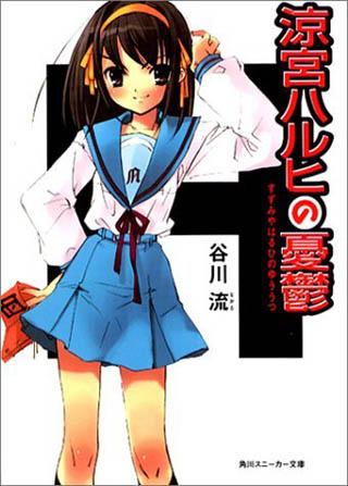 Suzumiya Haruhi